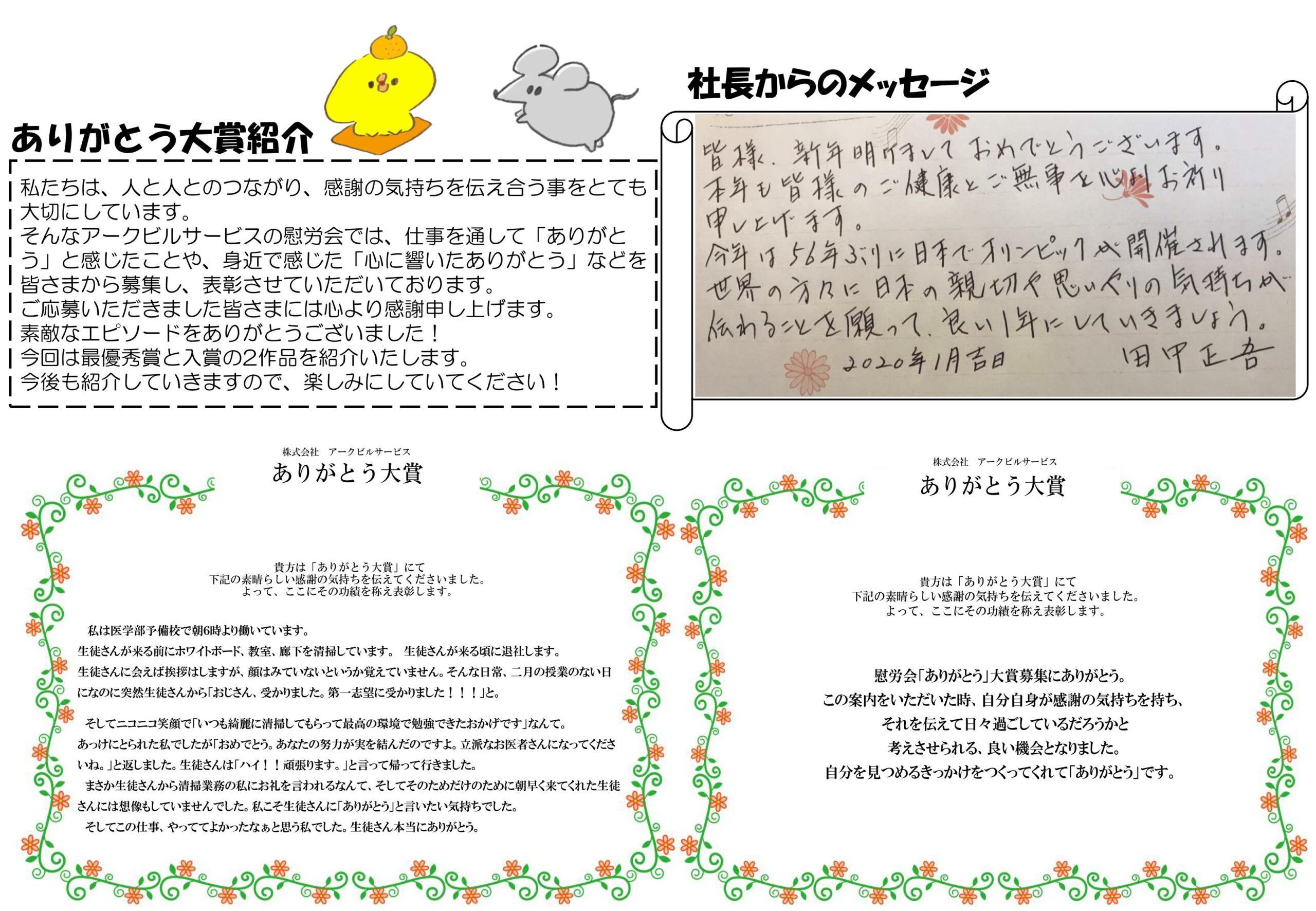 真アーク通信 2020年1月号(裏)