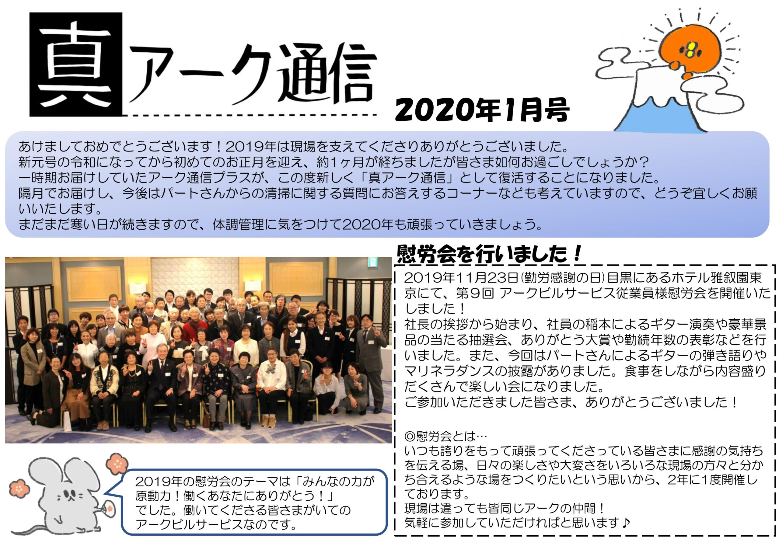 真アーク通信 2020年1月号(表)