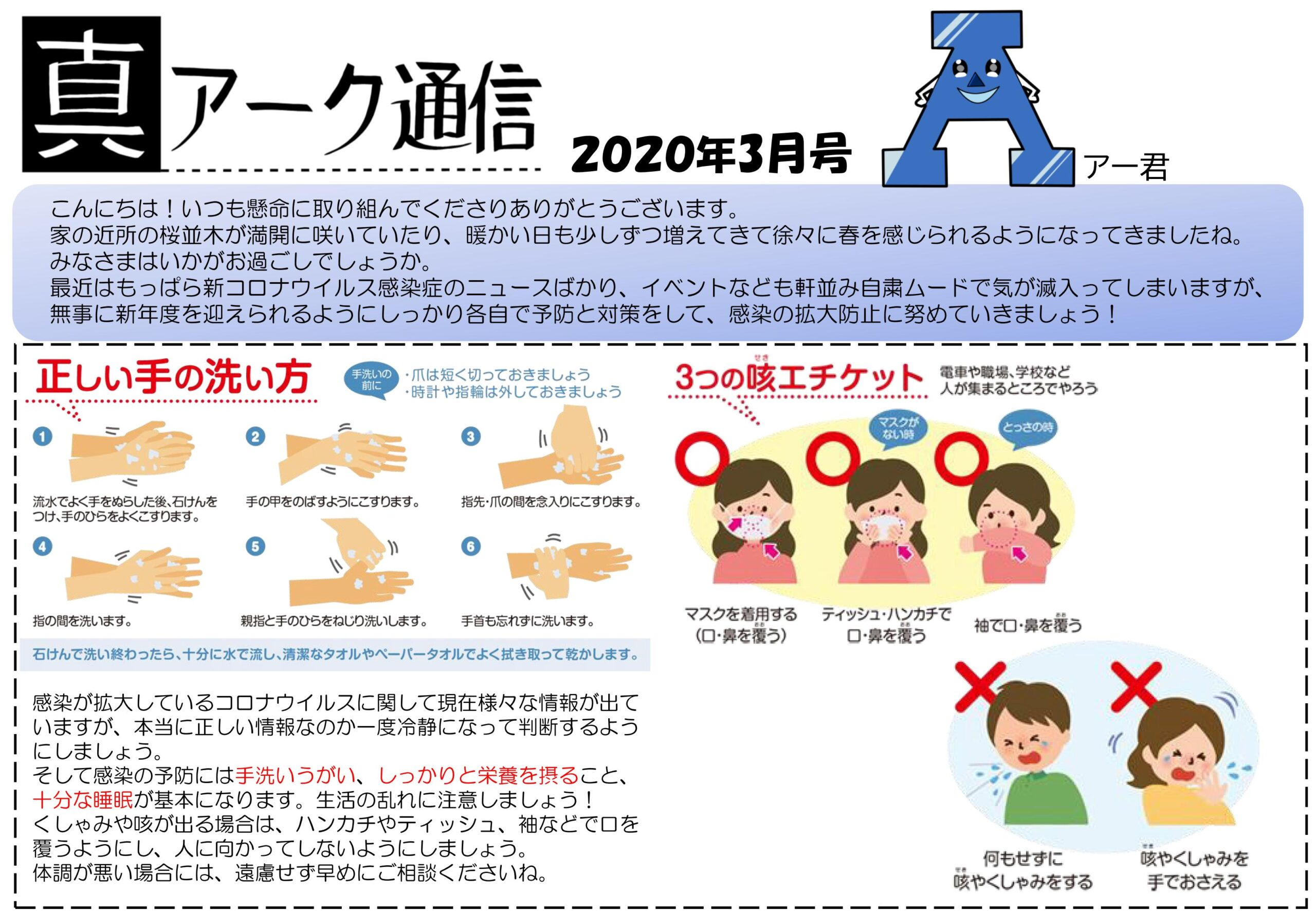 真アーク通信2020-3