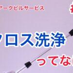 クロス再生洗浄(動画アイコン)