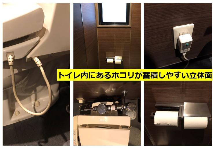 トイレ立体面